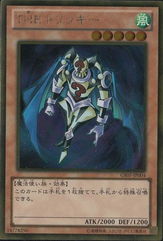 File:TheTricky-GS05-JP-GUR.png