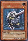 MaskedChopper-GX03-JP-UR