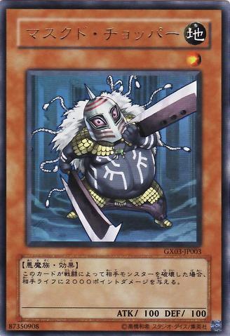 File:MaskedChopper-GX03-JP-UR.png