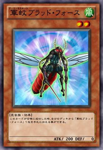 File:MosquitoForce-JP-Anime-ZX.png