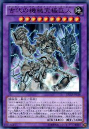 UltimateAncientGearGolem-DE02-JP-R