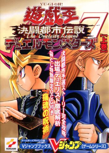 Yu-Gi-Oh! Duel Monsters 7: The Duel City Legend Game Guide 2 Promos