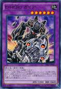 ElementalHEROGaia-SD27-JP-C