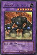 ElementalHEROMudballman-GX1-JP-UR
