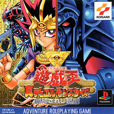 File:ForbiddenMemories-CoverArt-JP.png