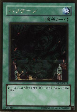 File:GiantTrunade-GS02-JP-GUR.jpg