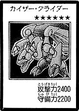 File:KaiserGlider-JP-Manga-DM.png