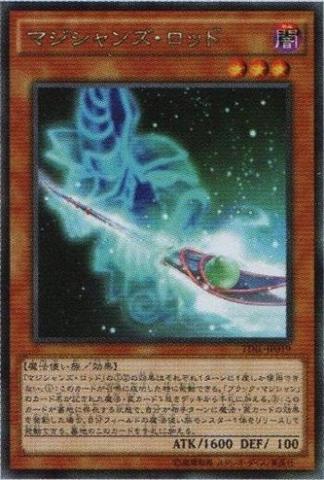 File:MagiciansRod-TDIL-JP-OP.png