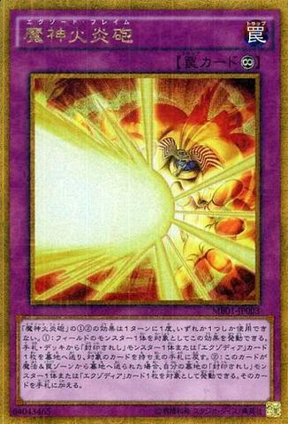 File:Obliterate-MB01-JP-MLGR.png