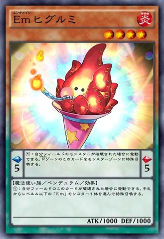 File:PerformagePlushfire-JP-Anime-AV.png