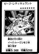 ZetaReticulant-JP-Manga-R