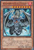 DoomkaiserDragonAssaultMode-DE03-JP-C