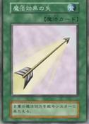 SpellShatteringArrow-JP-Anime-DM