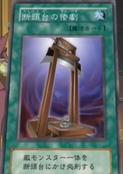 Tragedy-JP-Anime-DM