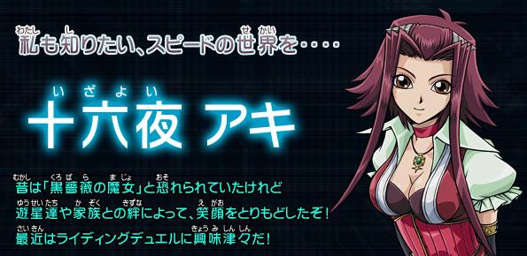 File:AkizaIzinskiDT.jpg