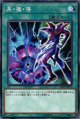 File:DarkMagicAttack-LG01-JP-C.png