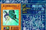 FairysGift-GB8-JP-VG