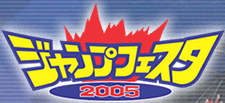 File:JumpFesta2005-PromoJP.png
