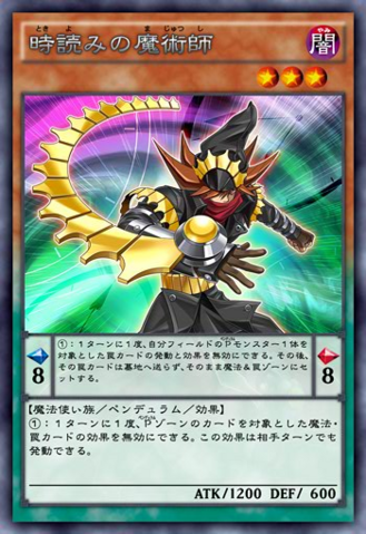 File:TimegazerMagician-JP-Anime-AV.png