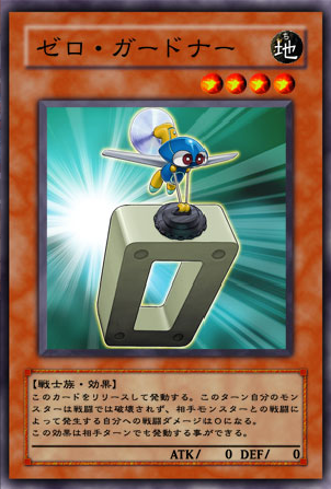 File:ZeroGardna-JP-Anime-5D.png