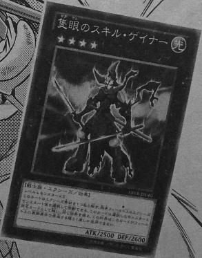 File:OneEyedSkillGainer-JP-Manga-DZ.png
