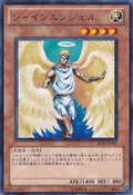 ShiningAngel-BE01-JP-R