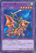 AlligatorsSwordDragon-15AX-JP-MLR