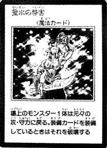 File:CleansingWater-JP-Manga-GX.jpg