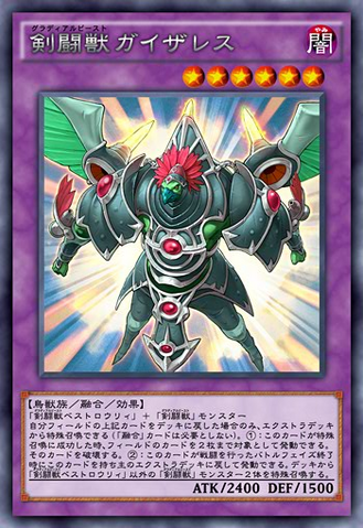 File:GladiatorBeastGyzarus-JP-Anime-AV.png
