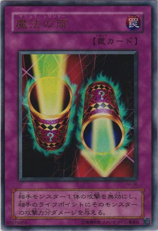 File:MagicCylinder-P4-JP-UR.png