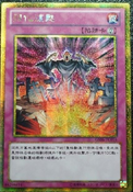 PowerfulRebirth-GS06-TC-GScR