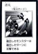 QuickAttack-JP-Manga-R