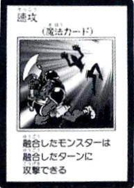 File:QuickAttack-JP-Manga-R.jpg