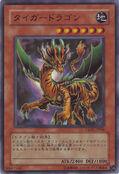 TigerDragon-CSOC-JP-SR