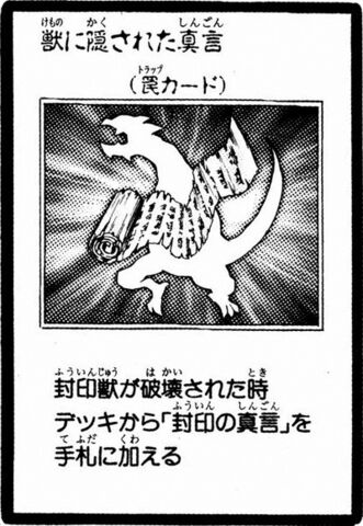 File:BeastConcealedMantra-JP-Manga-GX.jpg