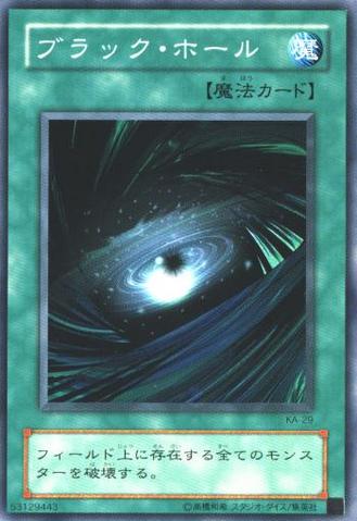 File:DarkHole-KA-JP-C.png