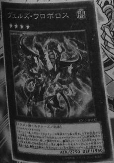 File:EvilswarmOuroboros-JP-Manga-DZ.png