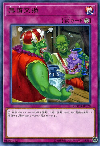 File:Recall-COTD-JP-R.png