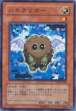 File:WingedKuriboh-TLM-JP-SR.jpg