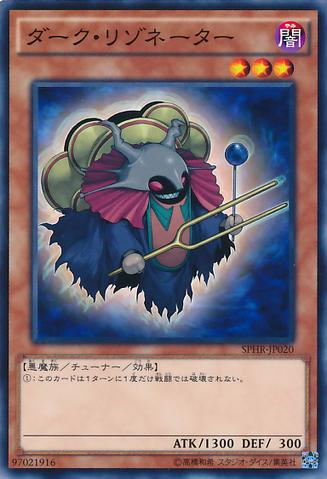 File:DarkResonator-SPHR-JP-C.png