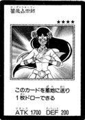 RoseShaman-JP-Manga-5D