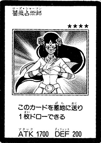File:RoseShaman-JP-Manga-5D.jpg