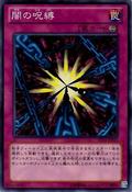 ShadowSpell-ST13-JP-C