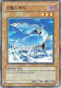 StealthBird-ESP3-KR-C-UE