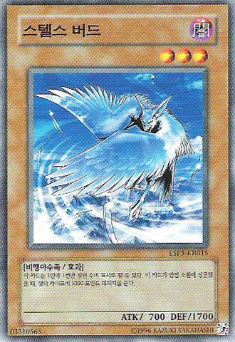 File:StealthBird-ESP3-KR-C-UE.jpg