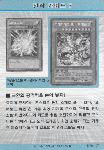 File:StrategyCard7-DP04-KR.png