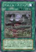 VenomSwamp-JP-Anime-GX