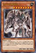 AncientGearGolem-JP-Anime-AV