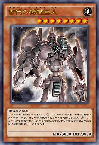 File:AncientGearGolem-JP-Anime-AV.png