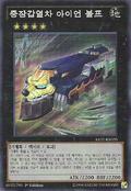 HeavyArmoredTrainIronwolf-RATE-KR-SR-1E